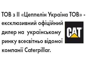 "ООО с ИИ "" Цеппелін Україна ТОВ """